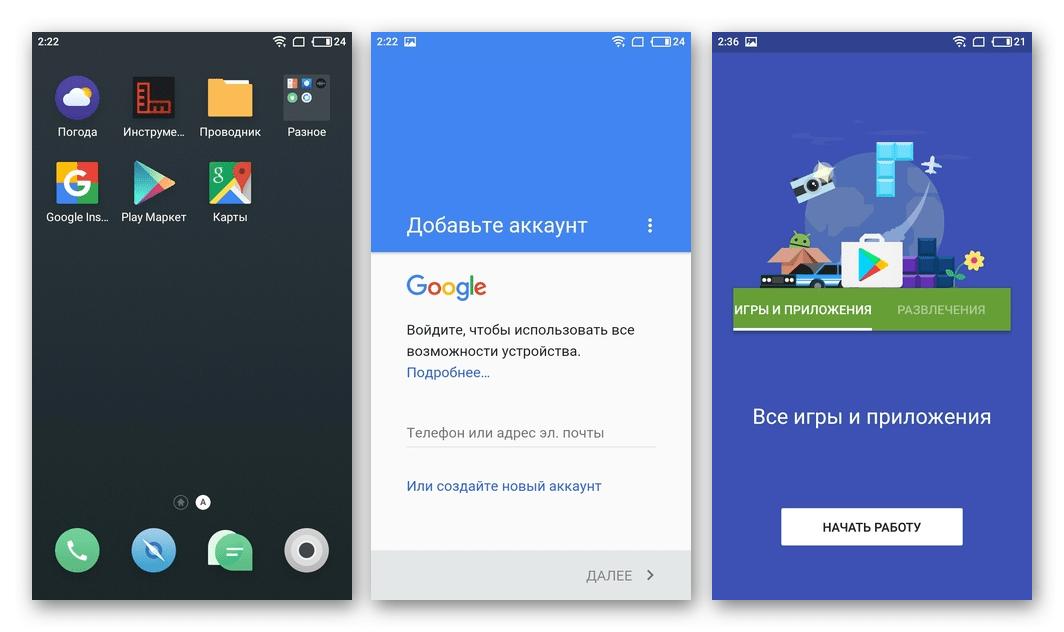 Play Market на MEIZU Cервисы Google установлены и готовы к работе