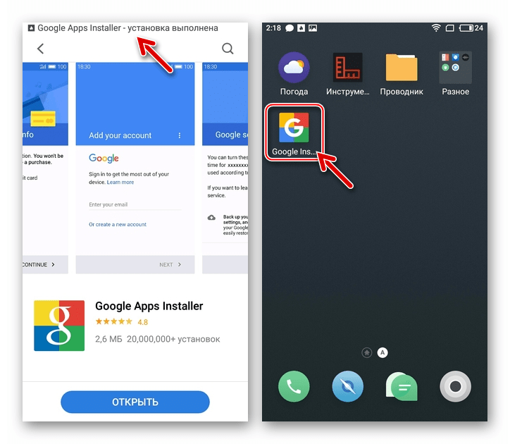 Play Market на MEIZU Google Apps Installer установка выполнена