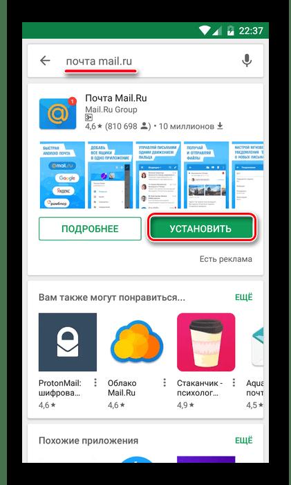 Почта MailRu на Play Market