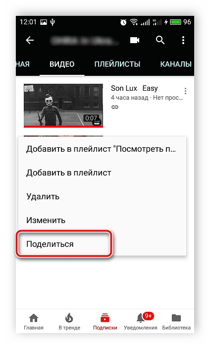 Поделиться роликом с ограниченным доступом мобильное приложение YouTube
