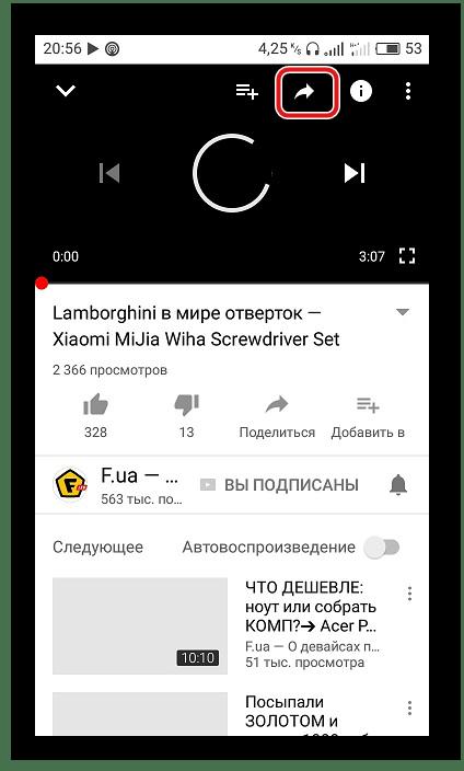 Поделиться роликом в мобильном приложении YouTube