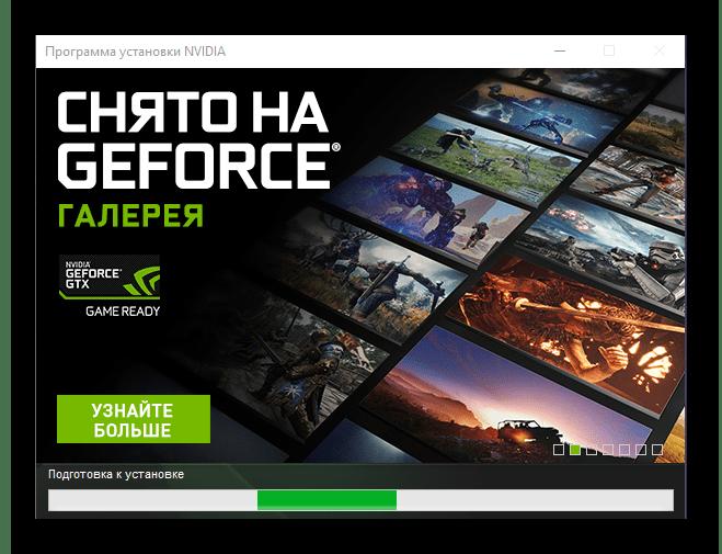 Подготовка к установке драйвера для NVIDIA GeForce GTS 450