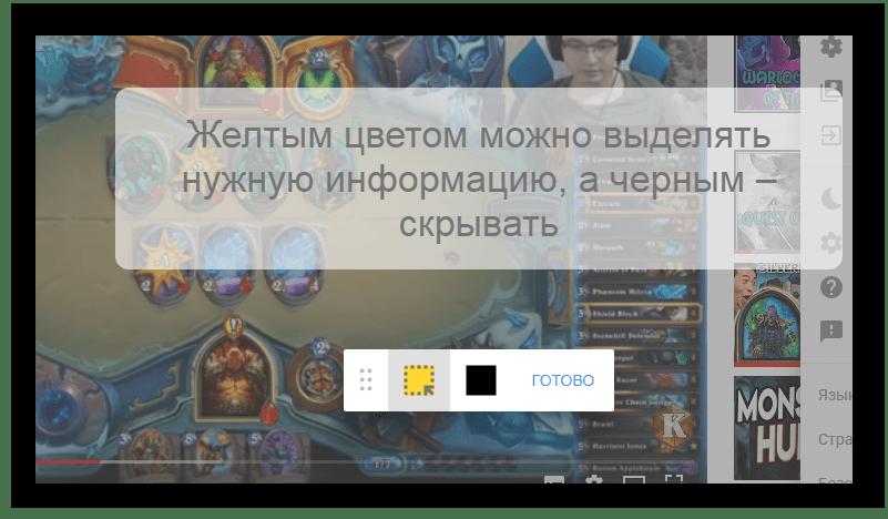 Подготовка скриншота для отзыва YouTube