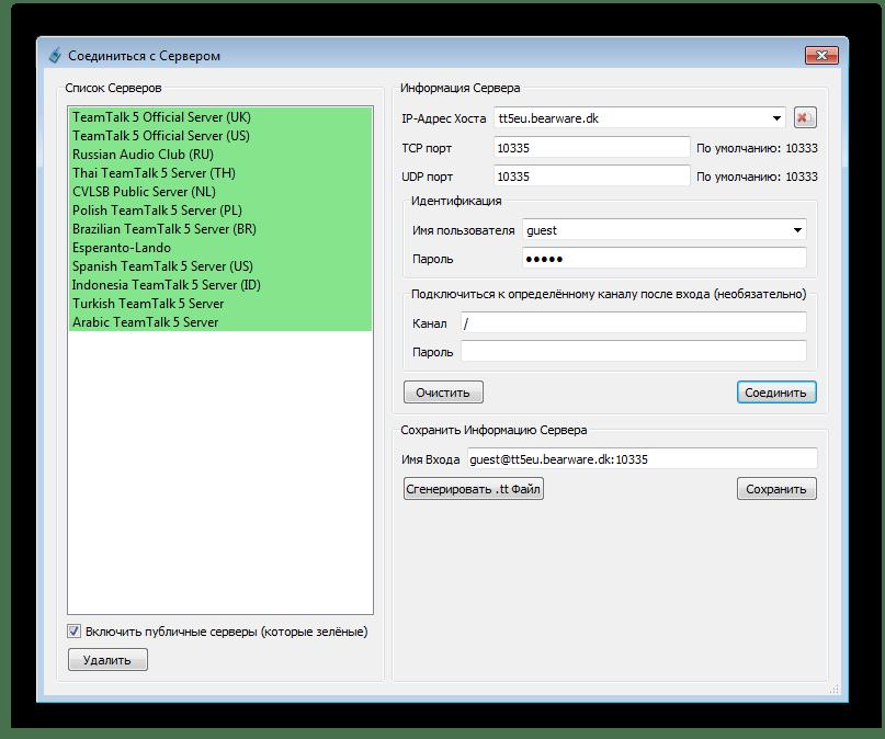 Подключение к серверу TeamTalk