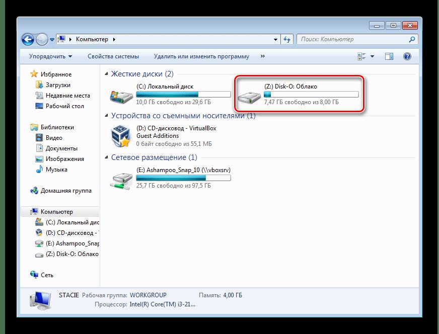 Подключенное облако как жесткий диск через программу Disk-O