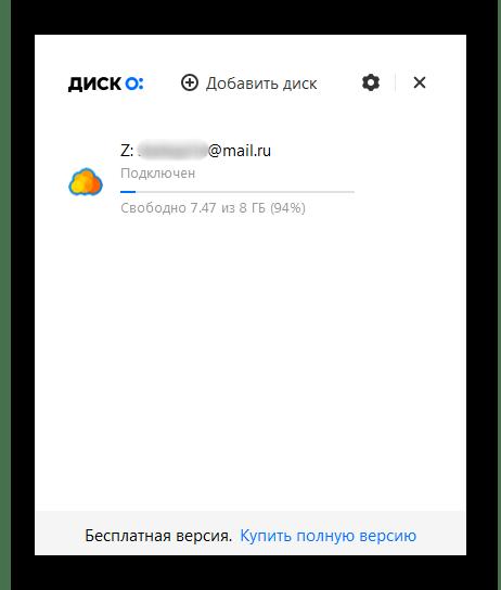 Подключенный аккаунт в Облаке MailRu