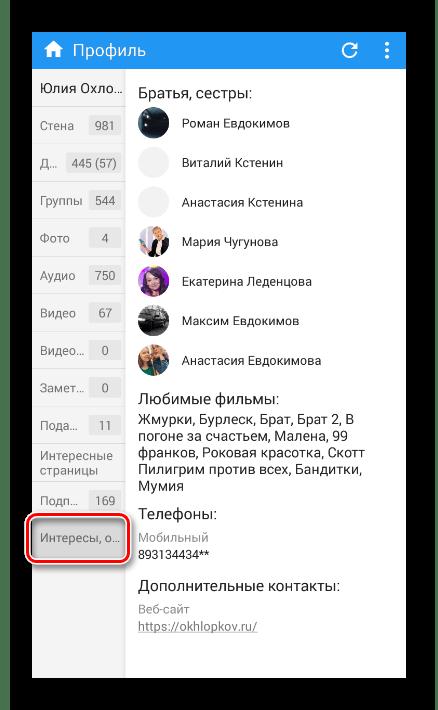 Подробная информация о пользователе в приложении Kate Mobile