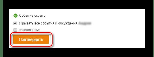 Подтвердить на сайте Одноклассники