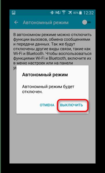 Подтвердить отключение режима полёта в Андроид