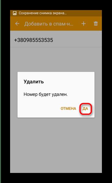 Подтвердить удаление номер из черного списка, чтобы возобновить получение SMS