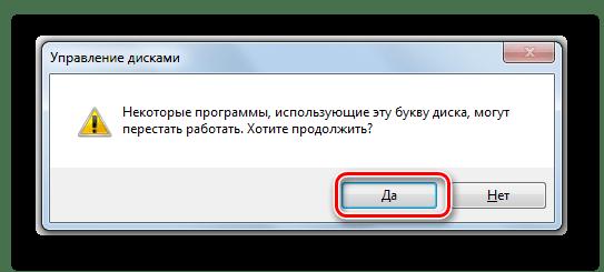 Подтверждение действий по изменению буквы диска в диалоговом окне в Windows 7