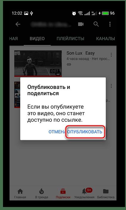Подтверждение действий публикации мобильное приложение YouTube