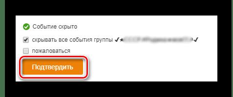 Подтверждение скрытия на сайте Одноклассники