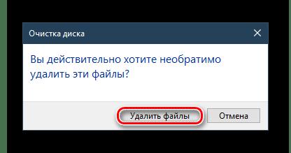 Подтверждение удаления файлов через утилиту Очистка диска