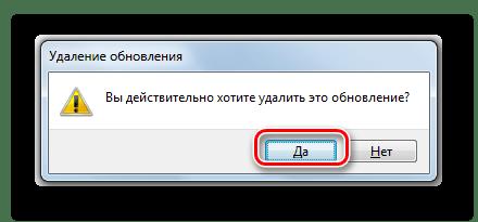 Подтверждение удаления обновления в диалоговом окне в Windows 7