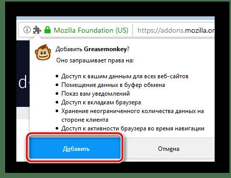 Подтверждение установки расширения в Mozilla Firefox