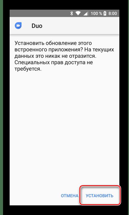 Подтверждение установки скачанного APK на Android