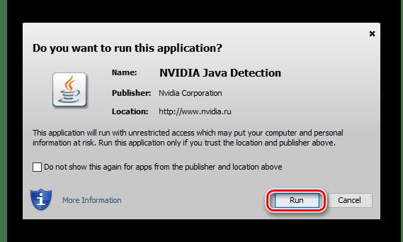 Подтверждение запуска Java для NVIDIA GeForce GTS 450
