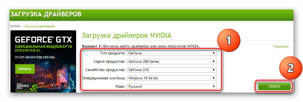 Поиск NVIDIA GeForce 210 по параметрам