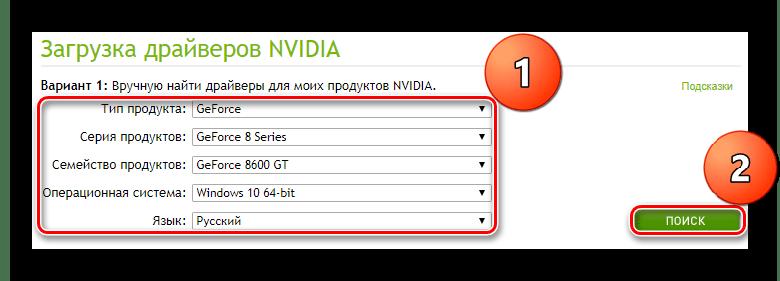 Поиск NVIDIA GeForce 8600 GT на официальном сайте