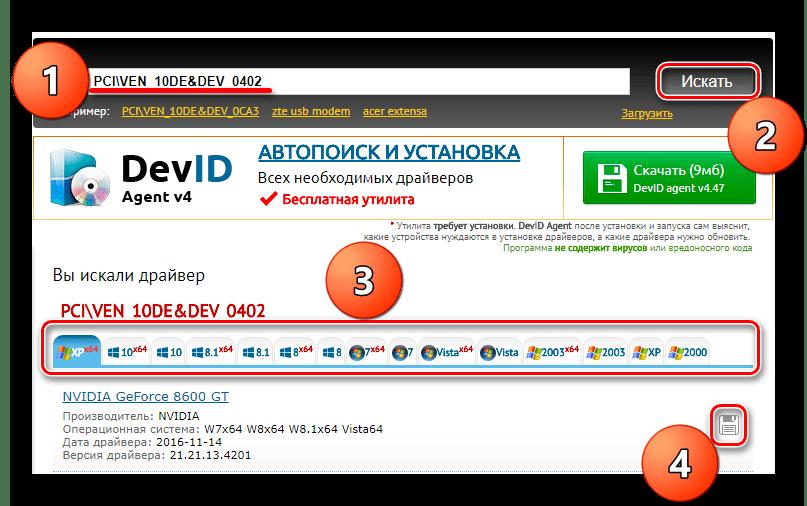 Поиск драйвера для NVIDIA GeForce 8600 GT по ID