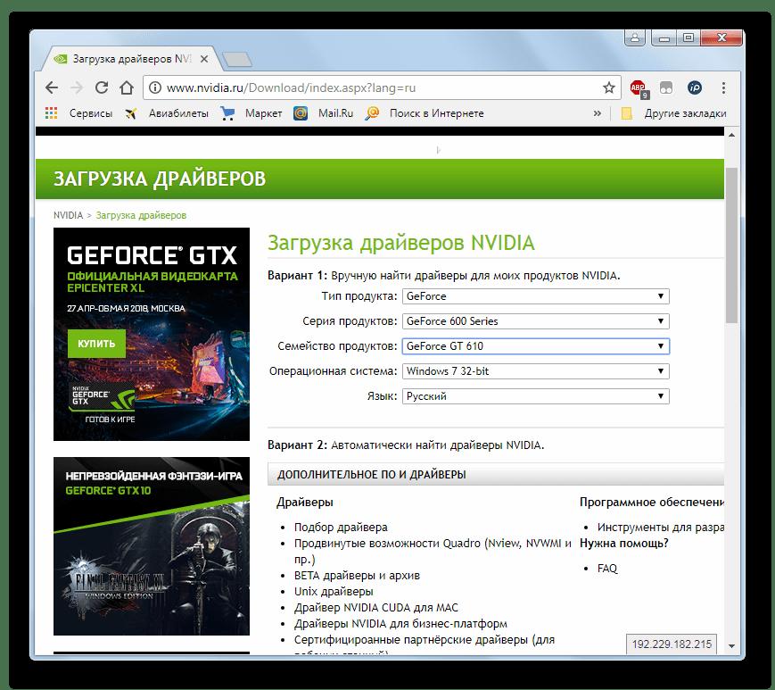Поиск драйверов на официальном сайте NVIDIA в браузере в Windows 7