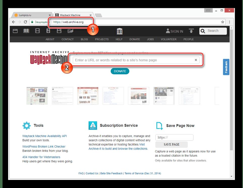 Поиск копии страницы ВК в интернет-архиве