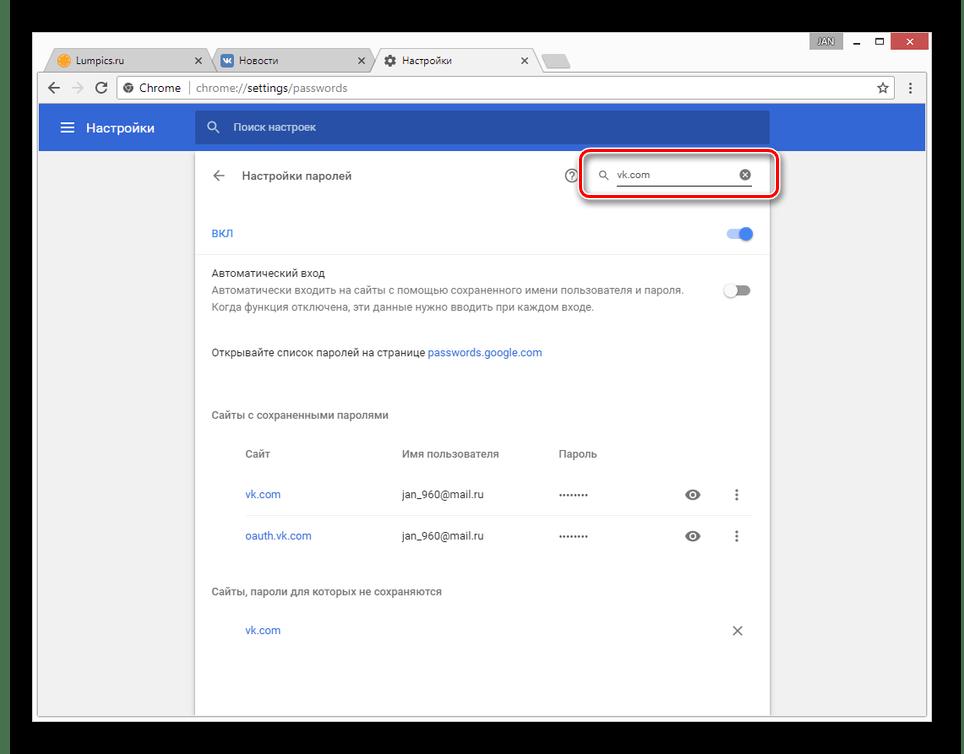 Поиск номеров от входа ВК в Google Chrome