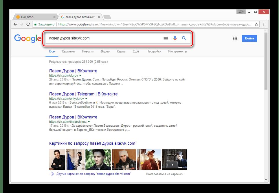 Поиск пользователя ВКонтакте в поиске Google