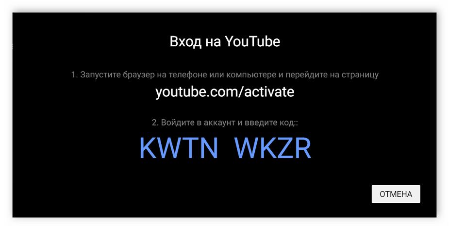 Показ кода для входа в аккаунт YouTube на телевизоре