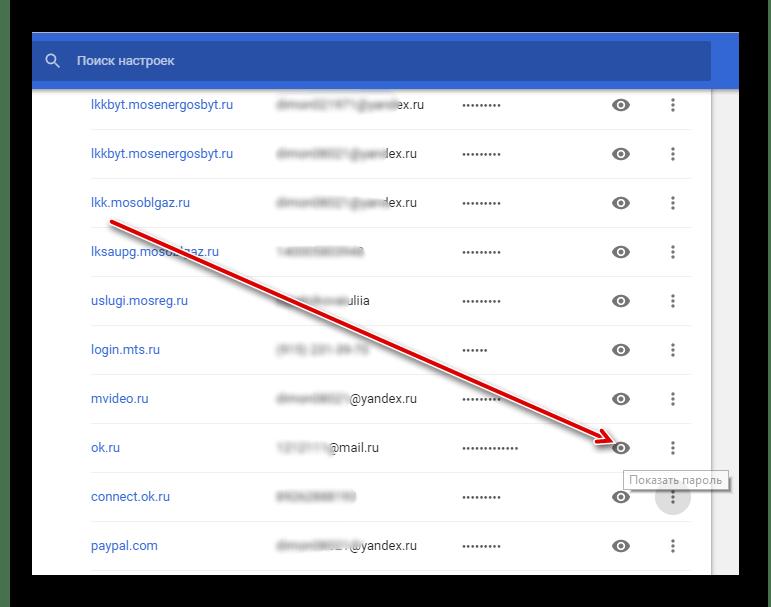 Показать пароль в Гугл Хром