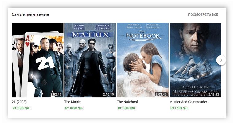 Покупка фильмов на YouTube