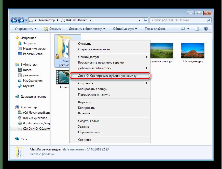 Получение публичной ссылки в программе Disk-O