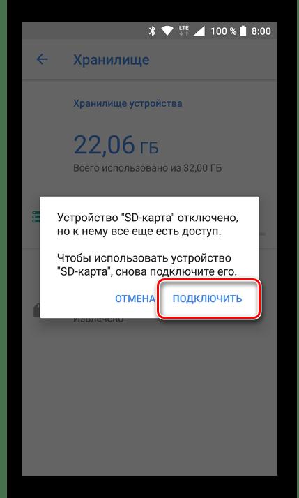 Повторное подключение карты памяти на Android