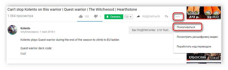 Пожаловаться на контент пользователя YouTube