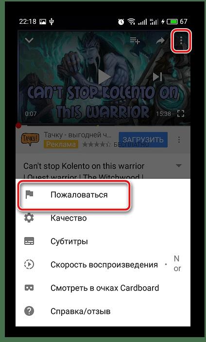 Пожаловаться на видео в мобильном приложении YouTube