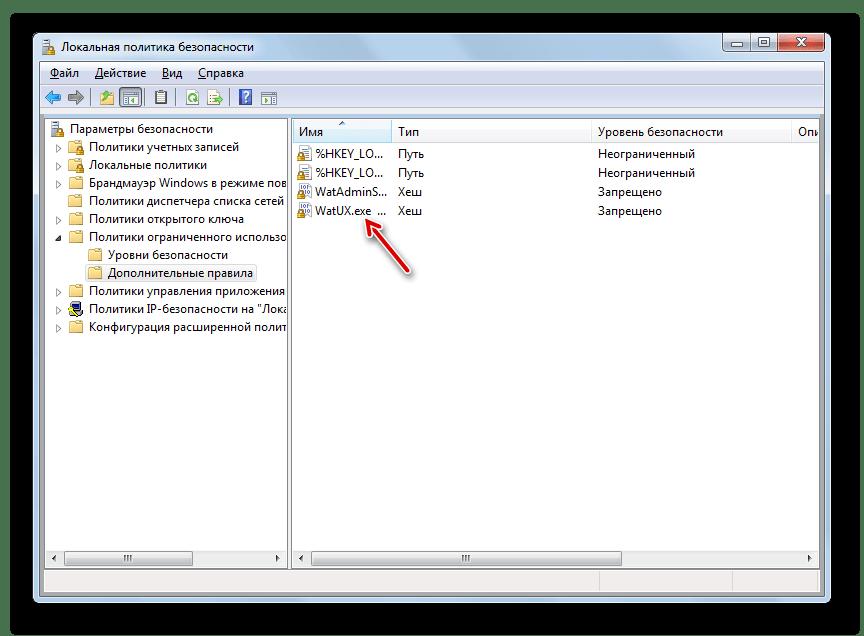 Правила созданы в редакторе локальной политики безопасности в Windows 7