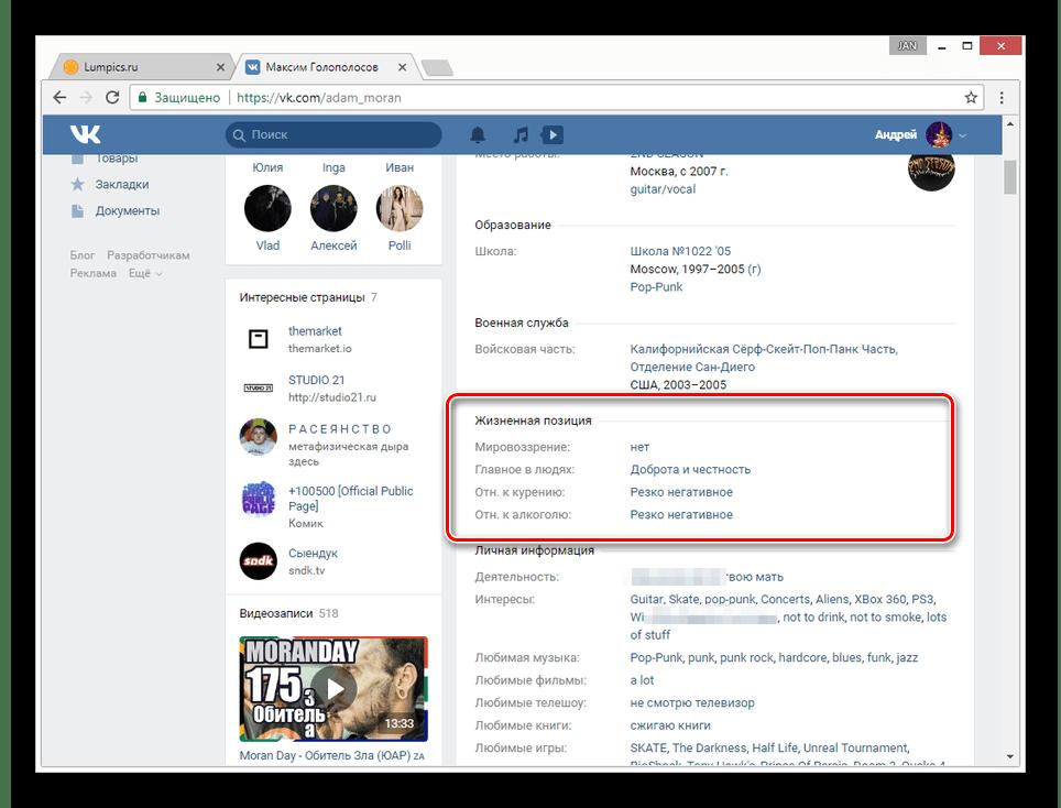 Правильно указанная жизненная позиция ВКонтакте