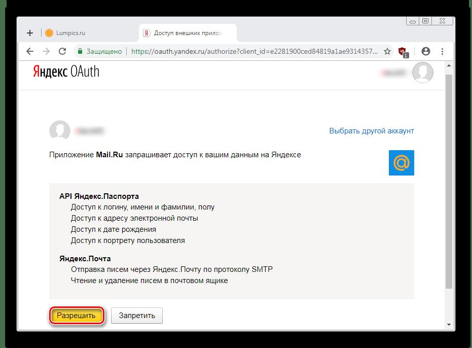 Предоставление доступа почтового ящика для MailRu