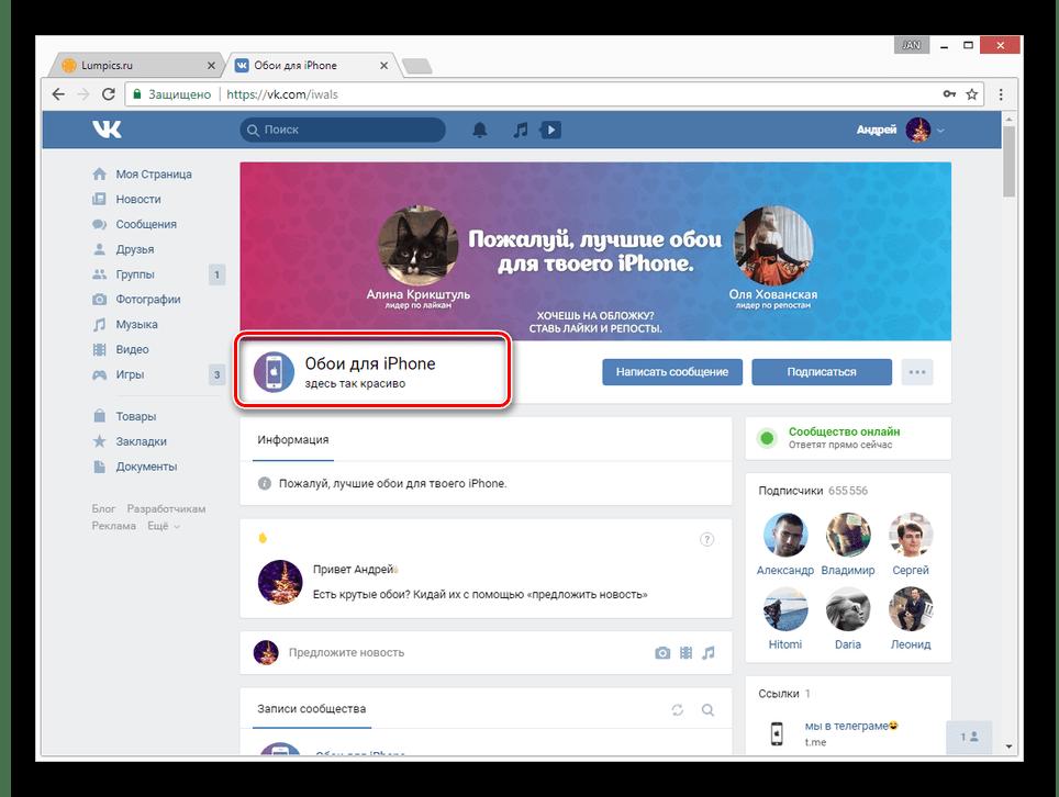 Пример группы с простым названием ВКонтакте