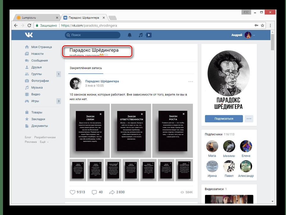 Пример хорошего названия группы ВКонтакте