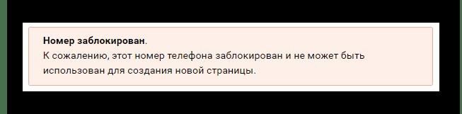 Пример ошибки заблокированного номера ВКонтакте