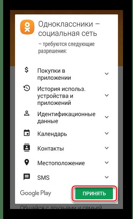 Принять разрешения в приложении Одноклассники