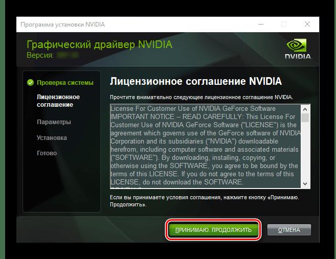 Принятие соглашения установщика драйвера для NVIDIA GeForce 8600 GT