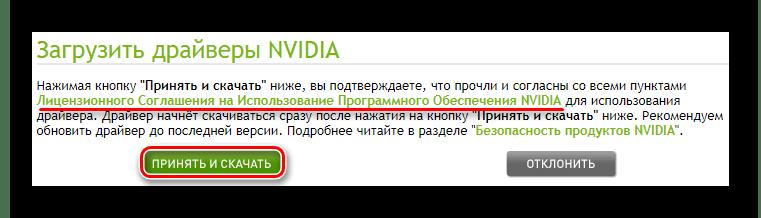 Принятие условий лицензионного соглашения для NVIDIA GeForce GTS 450