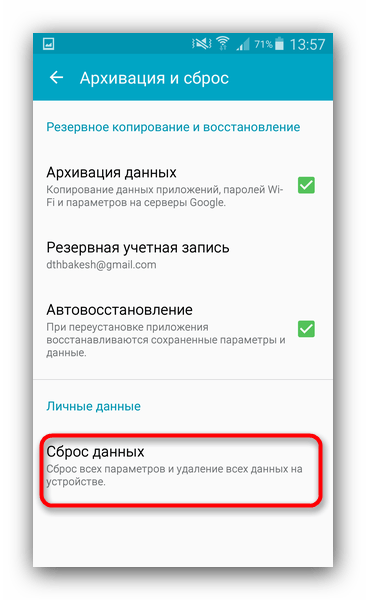 Приступить к очистке настроек, чтобы убрать ошибки в приложениях Андроид