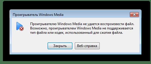 Проблема с воспроизведением музыки в Windows Media Player