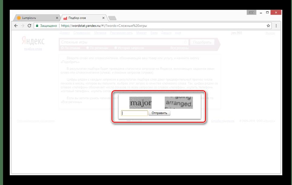 Прохождение антибот проверки на сайте Яндекс