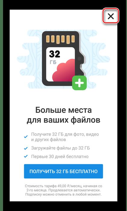 Пропуск рекламы в Облаке MailRu на Android