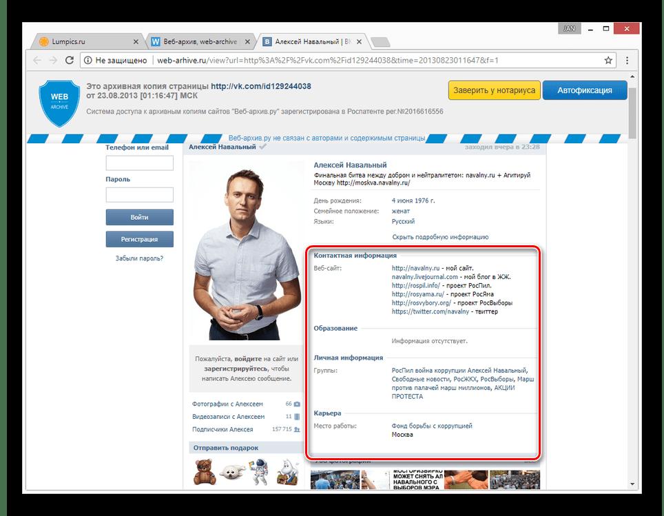 Просмотр информации на странице на сайте веб-архива
